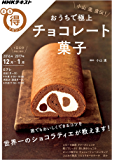NHK まる得マガジン 小山進直伝! おうちで極上チョコレート菓子 2016年 12月/2017年1月 [雑誌] (NHKテキスト)