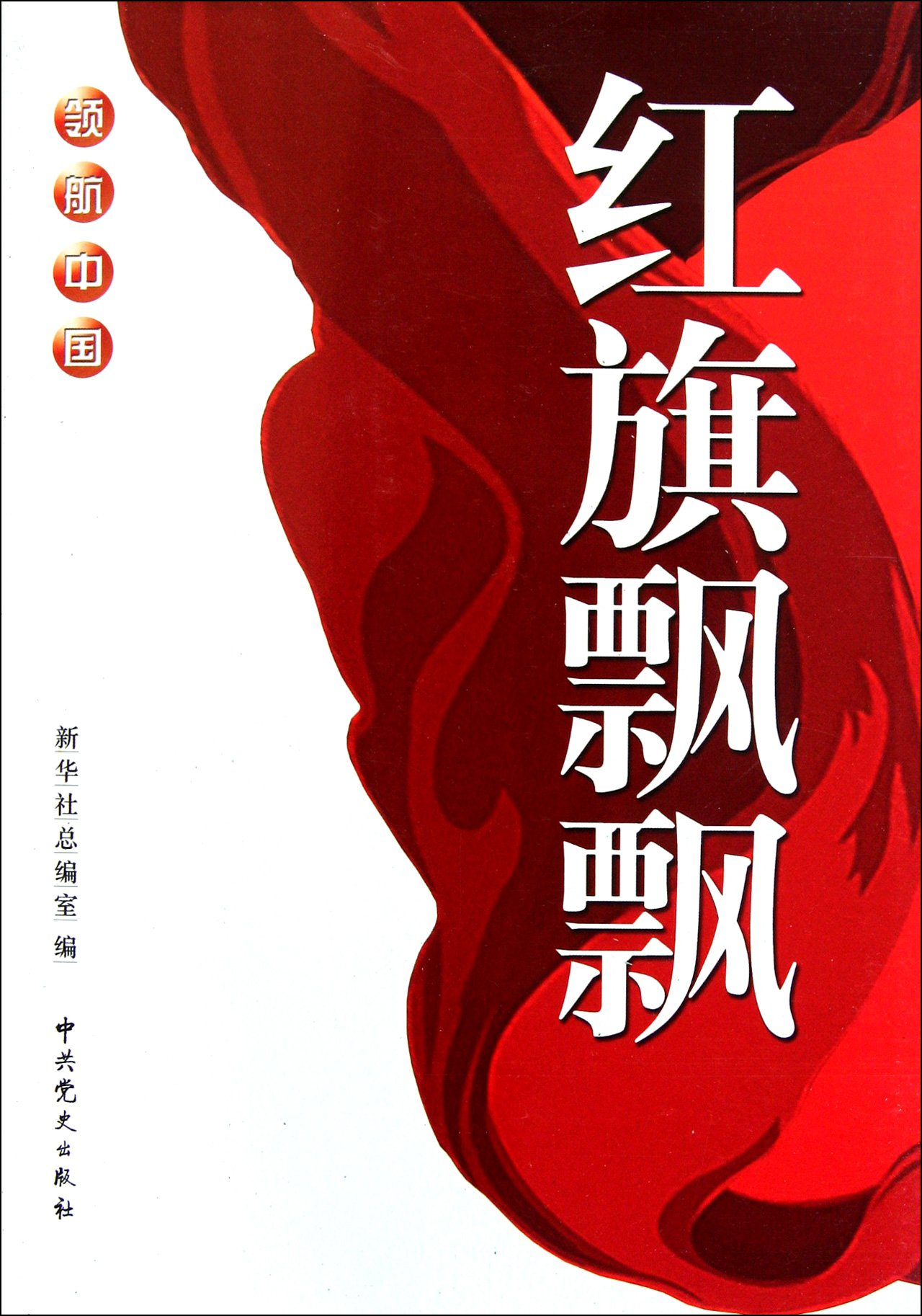 Download Red flags Fluttering  Leading China (Chinese Edition) pdf