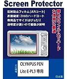 AR液晶保護フィルム オリンパス OLYMPUS PEN Lite E-PL3専用(反射防止フィルム・ARコート)【クリーニングクロス付】