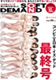 ソフト・オン・デマンドDVD 9月号 vol.99