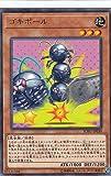 遊戯王 SOFU-JP030 ゴキポール (日本語版 レア) ソウル・フュージョン