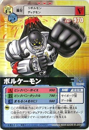 デジタルモンスター カード ゲーム α ノーマル Dα-315 ボルケーモン (特典付:大会限定バーコードロード画像付)《ギフト》