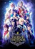 テイルズ オブ ザ ステージ -光と影の正義- [Blu-ray]