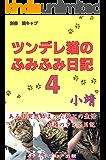 ツンデレ猫のふみふみ日記4