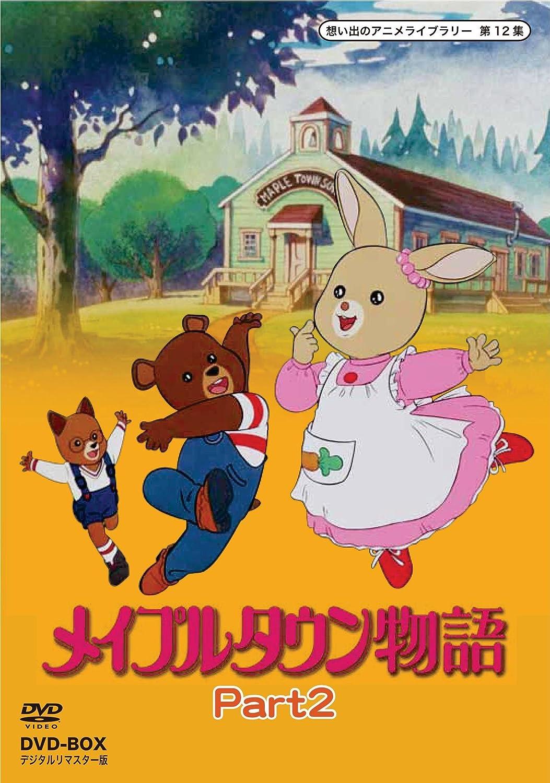 想い出のアニメライブラリー 第12集 メイプルタウン物語 DVD-BOX  デジタルリマスター版 Part2 B00DCQP9KK