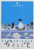 かくしごと(5) (KCデラックス)