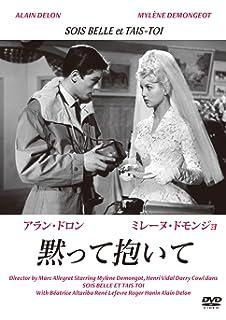 136a9b12964d Amazon.co.jp | お嬢さん、お手やわらかに!デジタルリストア版 ...