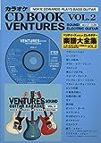 ギターカラオケCD付 ベンチャーズサウンドエレキギター楽譜大全集(タブ譜付) Vol.2