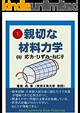 親切な材料力学3分冊の1巻ー応力・ひずみ・ねじり