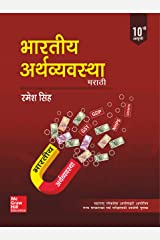 Indian Economy (Marathi) Paperback
