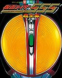 仮面ライダー555(ファイズ)超全集 <上巻>