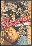 水曜スペシャル「川口浩 探検シリーズ」 川口浩探検隊『魔獣パラナーゴ』『怪鳥ギャロン』 [DVD]
