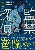 監禁探偵(1) 新装版 (リュエルコミックス)