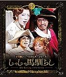 じゃじゃ馬馴らし [Blu-ray]