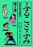 ふることふみ(2) 知泉的古事記