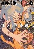 KISS 狂人、空を飛ぶ 2 (ビームコミックス)
