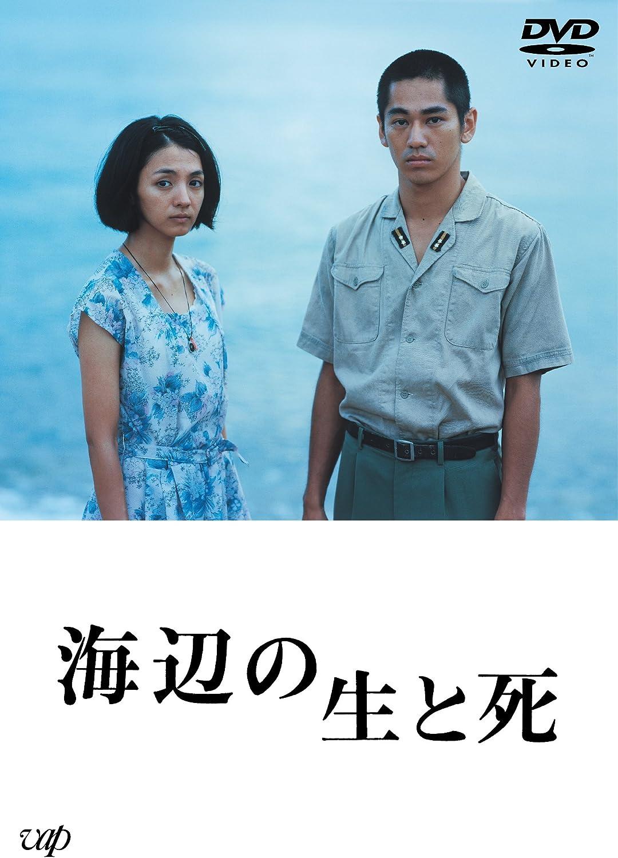 日本の戦争映画『海辺の生と死』