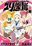 ユリ熊嵐 (1) ユリ熊嵐(コミック) (バーズコミックス)