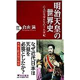 明治天皇の世界史 六人の皇帝たちの十九世紀 (PHP新書)