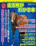 POG・クラブ馬選びに役立つ 走る馬がわかる本 (カドカワエンタメムック)