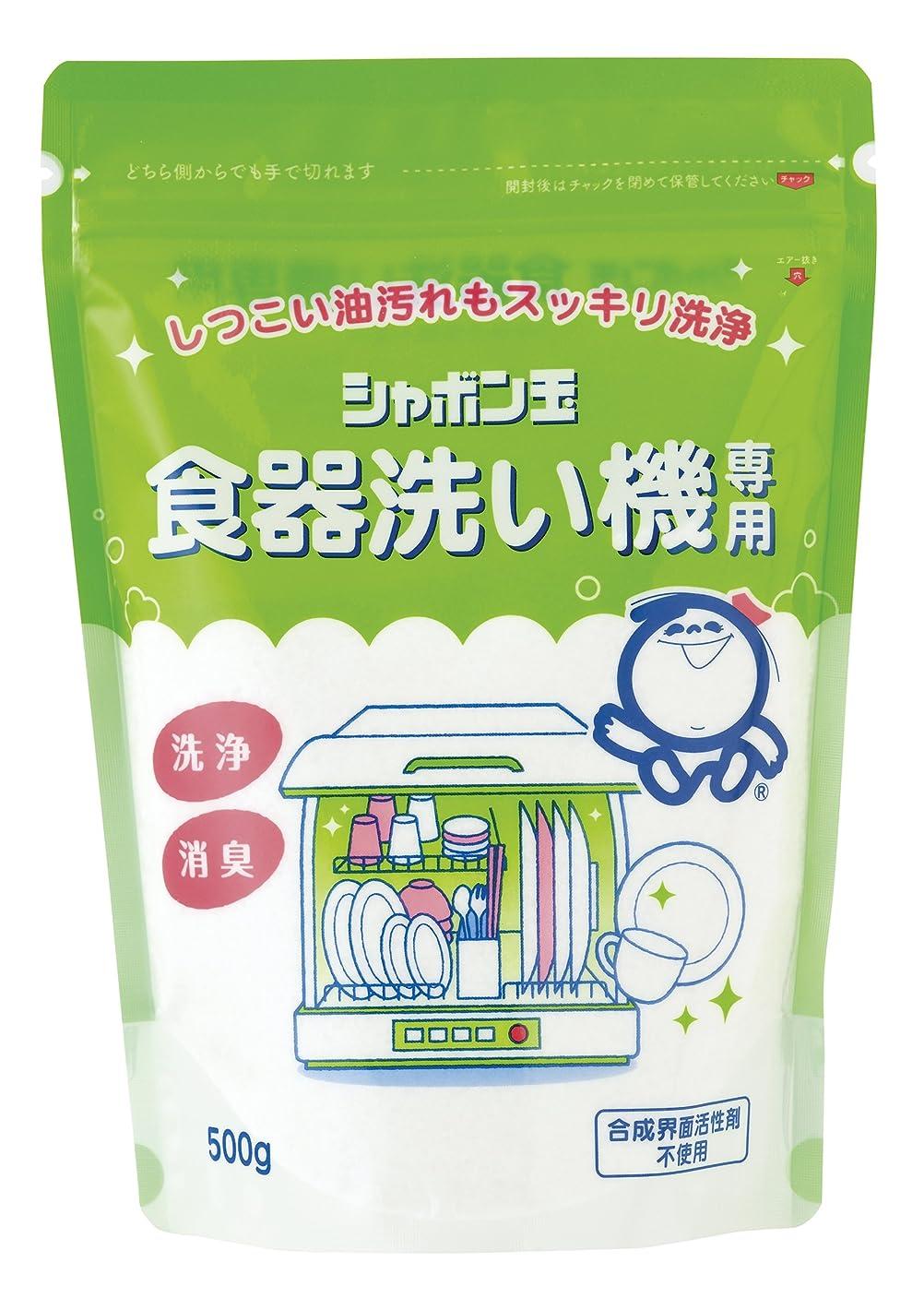 式名義で満足させるフィニッシュ 食洗機 洗剤 パウダー (本体700g + 詰替 550g)