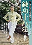 練功十八法 後段 [DVD]