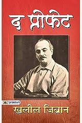 The Prophet Hindi (Hindi Edition) Kindle Edition