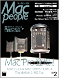 MacPeople 2014年2月号 [雑誌] (マックピープル)