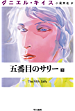 五番目のサリー 下 (ダニエル・キイス文庫)