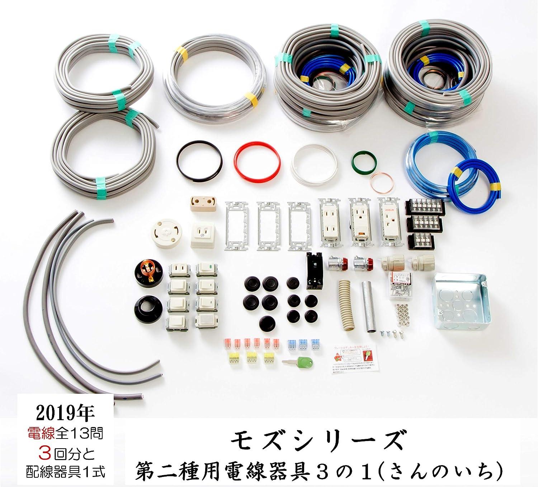 モズシリーズ 第二種電気工事士技能試験セット 電線と器具3の1(さんのいち) 電線3回分と器具のセット B00KYRZVTY