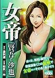 女帝 賢吾と沙也 (SPコミックス SPポケットワイド)