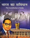 Bharat Ka Sanvidhan With Free Another book Of MODI COMBO