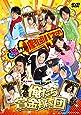 舞台「俺たち賞金稼ぎ団」 [DVD]