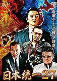 日本統一27 [DVD]