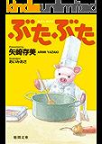ぶたぶた (徳間文庫)