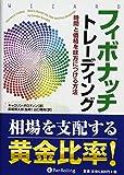 フィボナッチトレーディング (ウィザードブックシリーズ)