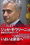 ジョゼ・モウリーニョ  ―勝者を生み出すメソッド―