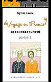 Voyage en France, 初心者向けの簡単フランス語物語, partie 1 (Voyage en France: 初心者向けの簡単フランス語物語) (French Edition)