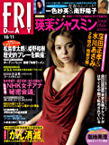 FRIDAY (フライデー) 2019年10月11日号 [雑誌] FRIDAY