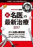 「名医」の最新治療2017