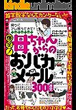 爆笑! 母ちゃんからのおバカメール300連発 裏モノJAPAN別冊 (鉄人社)