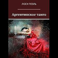 Аргентинское танго: Детектив (Russian Edition)
