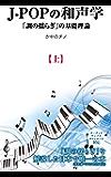 J-POPの和声学(上): 「調の揺らぎ」の基礎理論
