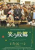 笑う故郷 [DVD]