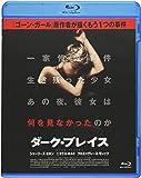 ダーク・プレイス スペシャル・プライス [Blu-ray]