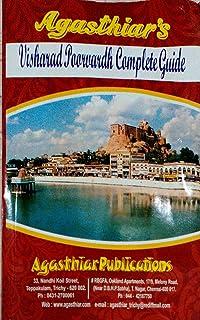 Hindi Prathmic Book