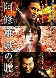 あの頃映画 松竹DVDコレクション 阿修羅城の瞳