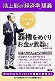 池上彰の「経済学」講義 ニュース編 覇権をめぐりお金が武器に