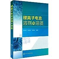 锂离子电池溶剂与溶质