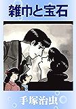雑巾と宝石 (Japanese Edition)